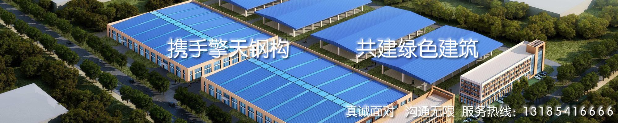 携手擎天钢构,共建绿色建筑,联系电话:0851-82539566