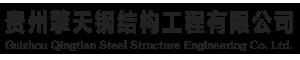 贵州擎天钢结构工程有限公司